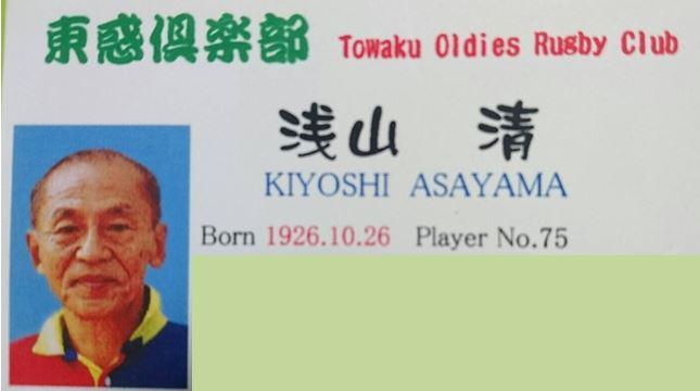 asayama-meishi